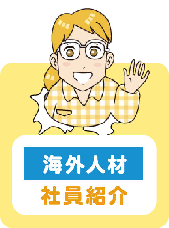 海外人材 社員紹介